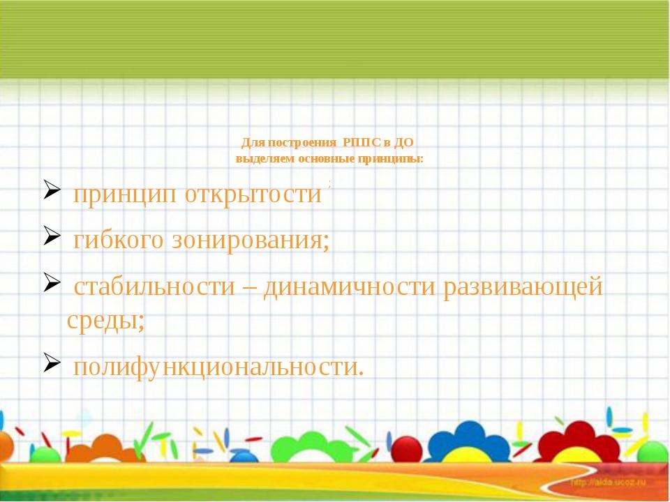 Для построения РППС в ДО выделяем основные принципы: ; принцип открытости гиб...
