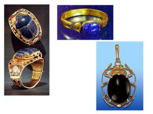 Образ скарабея можно увидеть на многих ювелирных украшениях Древнего Египта и