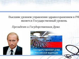 Высшим уровнем управления здравоохранением в РФ является Государственный уров