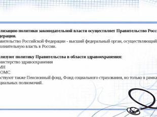Реализацию политики законодательной власти осуществляет Правительство Российс