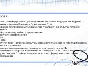 ВЫВОДЫ: Высшим уровнем управления здравоохранением в РФ является Государствен