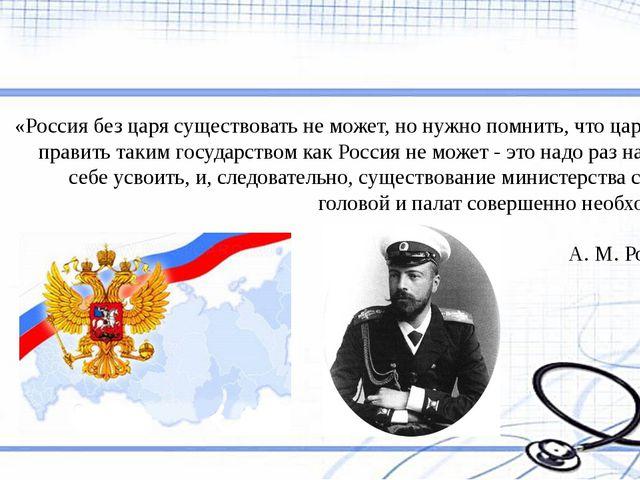 «Россия без царя существовать не может, но нужно помнить, что царь один прав...