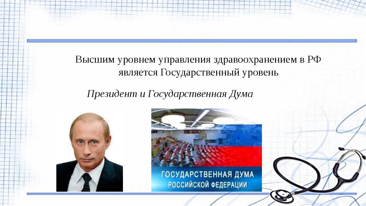Высшим уровнем управления здравоохранением в РФ является Государственный уров...