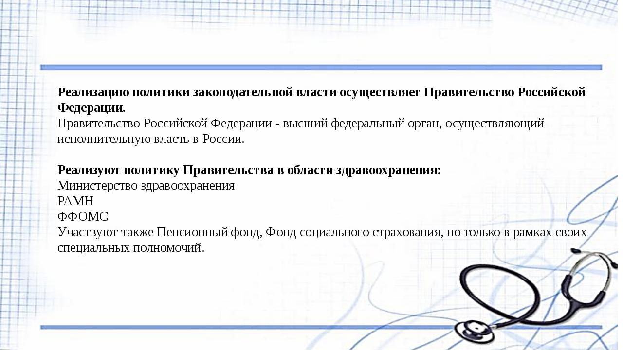 Реализацию политики законодательной власти осуществляет Правительство Российс...