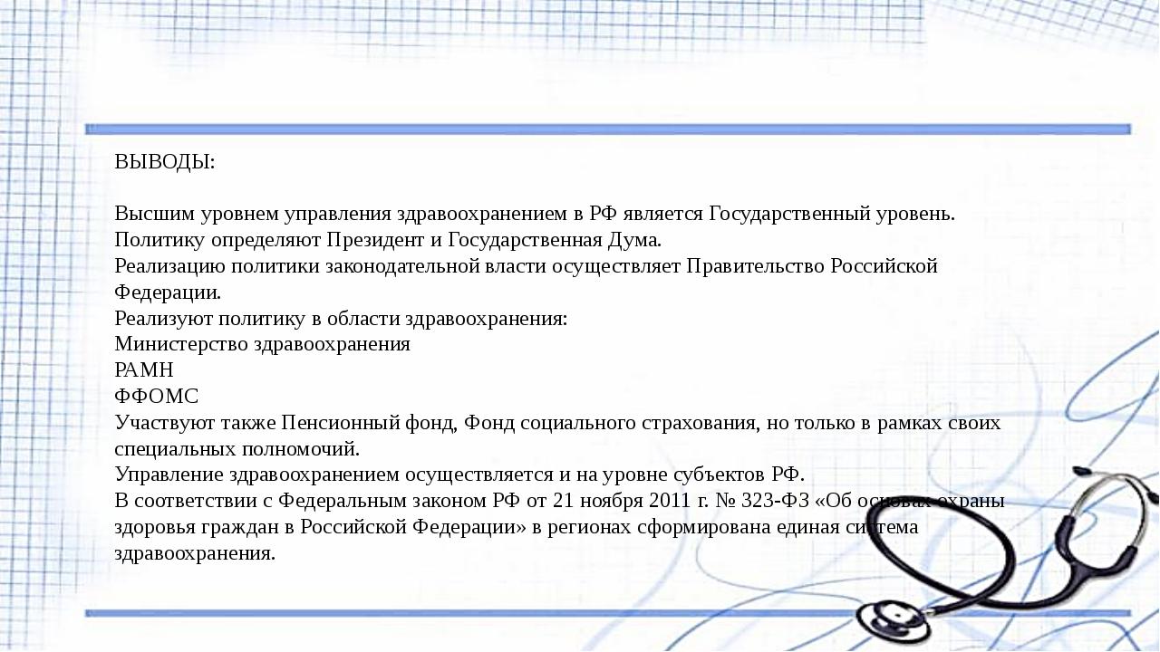 ВЫВОДЫ: Высшим уровнем управления здравоохранением в РФ является Государствен...