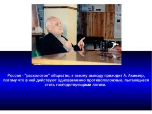 """Россия - """"расколотое"""" общество, к такому выводу приходит А. Ахиезер, потому"""