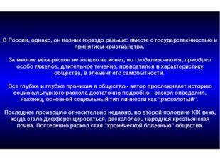 В России, однако, он возник гораздо раньше: вместе с государственностью и пр