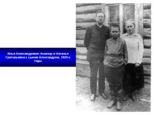 Илья Александрович Ахиезер и Наталья Григорьевна с сыном Александром, 1920-е