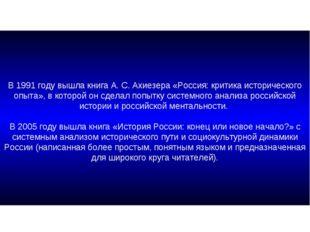 В 1991 году вышла книга А. С. Ахиезера «Россия: критика исторического опыта»