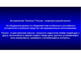 """Историческая """"болезнь"""" России - социокультурный раскол. На обыденном уровне"""