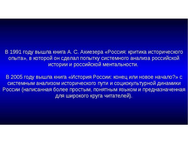 В 1991 году вышла книга А. С. Ахиезера «Россия: критика исторического опыта»...
