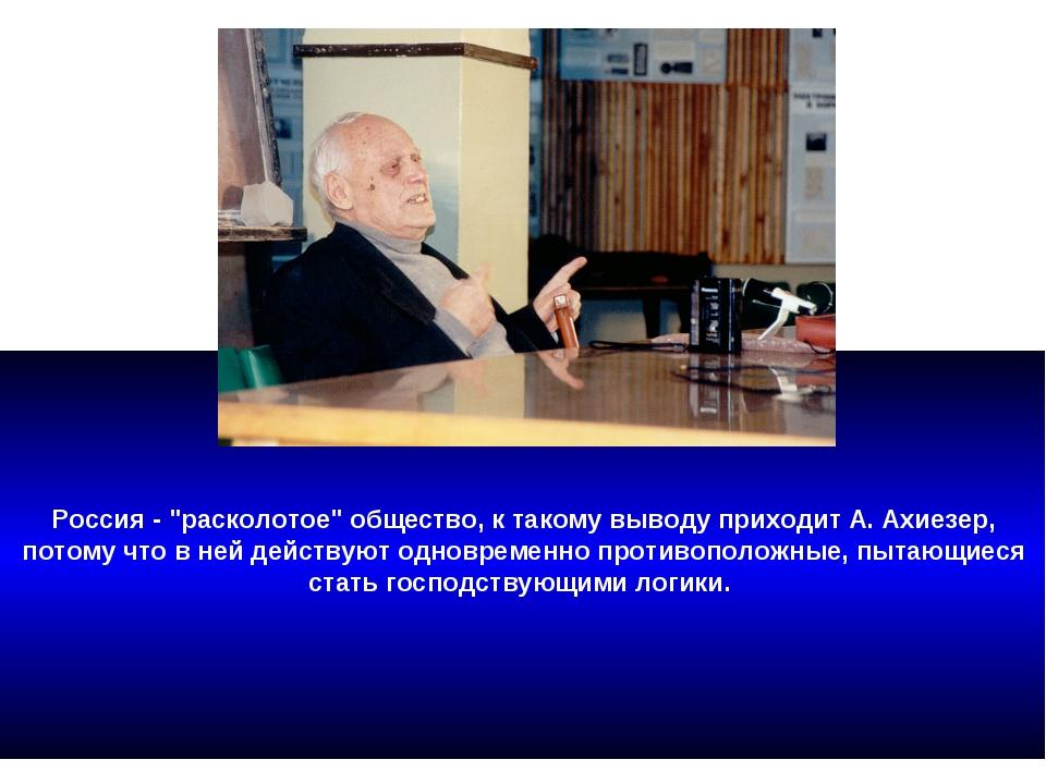 """Россия - """"расколотое"""" общество, к такому выводу приходит А. Ахиезер, потому..."""