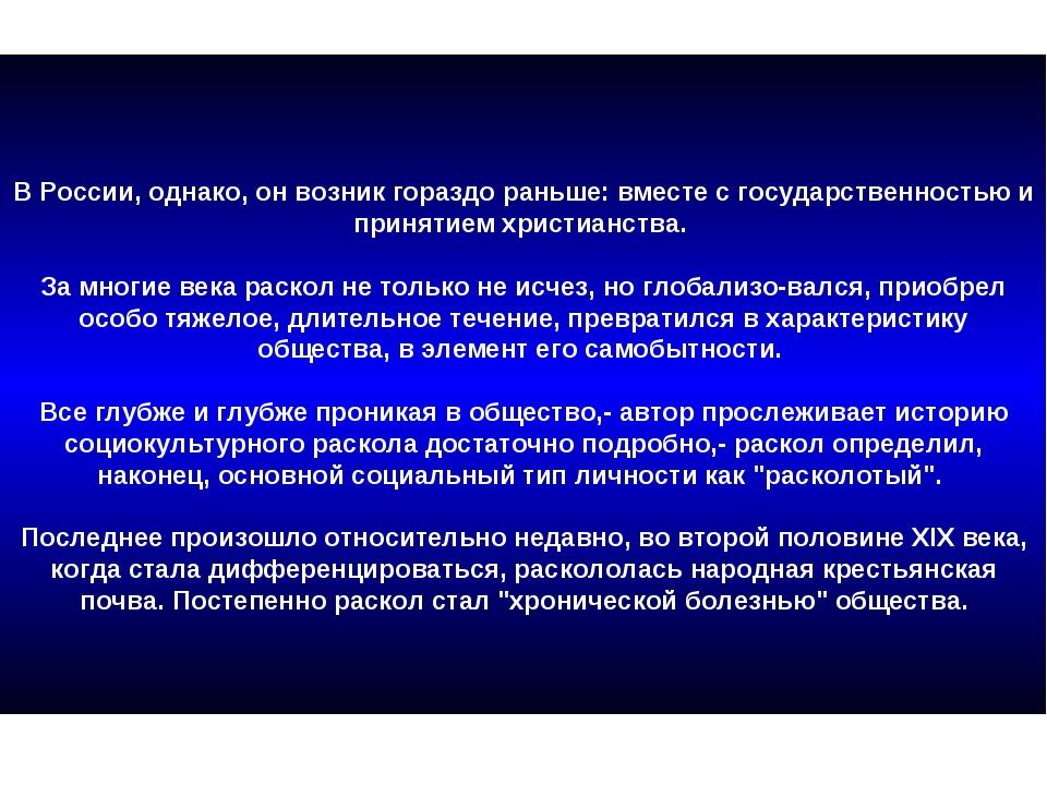 В России, однако, он возник гораздо раньше: вместе с государственностью и пр...