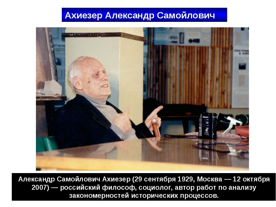 Ахиезер Александр Самойлович Александр Самойлович Ахиезер (29 сентября 1929,...