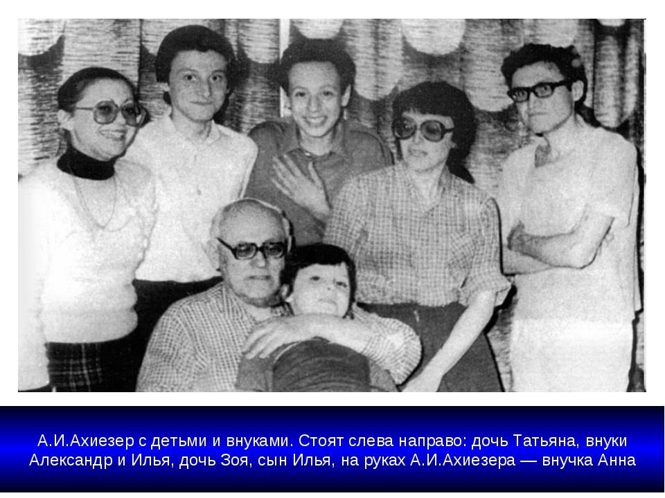 А.И.Ахиезер с детьми и внуками. Стоят слева направо: дочь Татьяна, внуки Але...