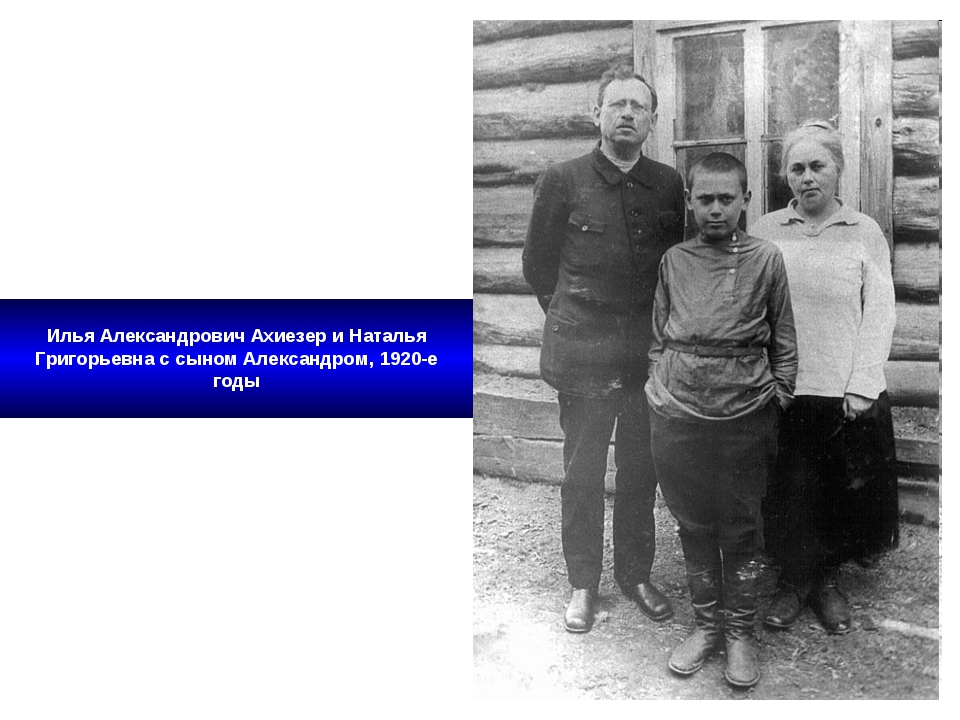 Илья Александрович Ахиезер и Наталья Григорьевна с сыном Александром, 1920-е...