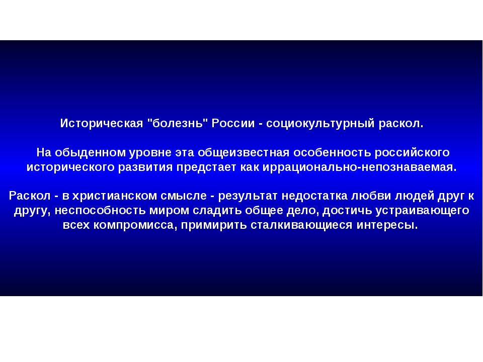 """Историческая """"болезнь"""" России - социокультурный раскол. На обыденном уровне..."""