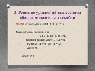 3. Решение уравнений вынесением общего множителя за скобки Пример 3: Решить у