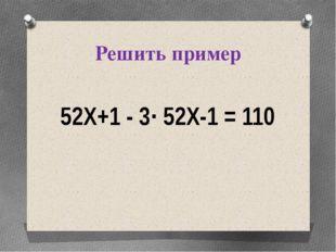 Решить пример 52Х+1 - 3∙ 52Х-1 = 110