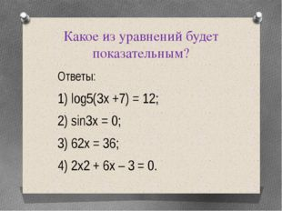 Какое из уравнений будет показательным? Ответы: 1) log5(3х +7) = 12; 2) sin3х