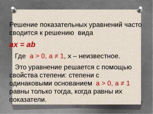 Решение показательных уравнений часто сводится к решению вида ах = ab Где а