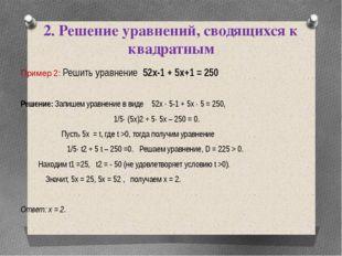 2. Решение уравнений, сводящихся к квадратным Пример 2: Решить уравнение 52х-