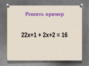 Решить пример 22х+1 + 2х+2 = 16