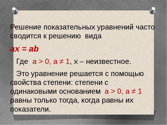 Решение показательных уравнений часто сводится к решению вида ах = ab Где а...
