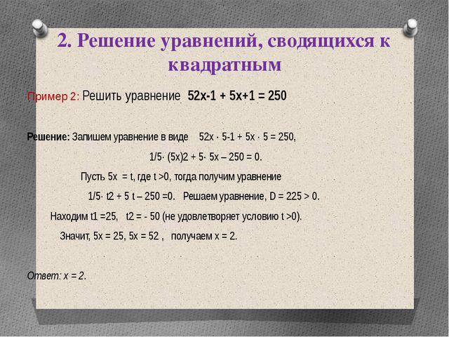 2. Решение уравнений, сводящихся к квадратным Пример 2: Решить уравнение 52х-...