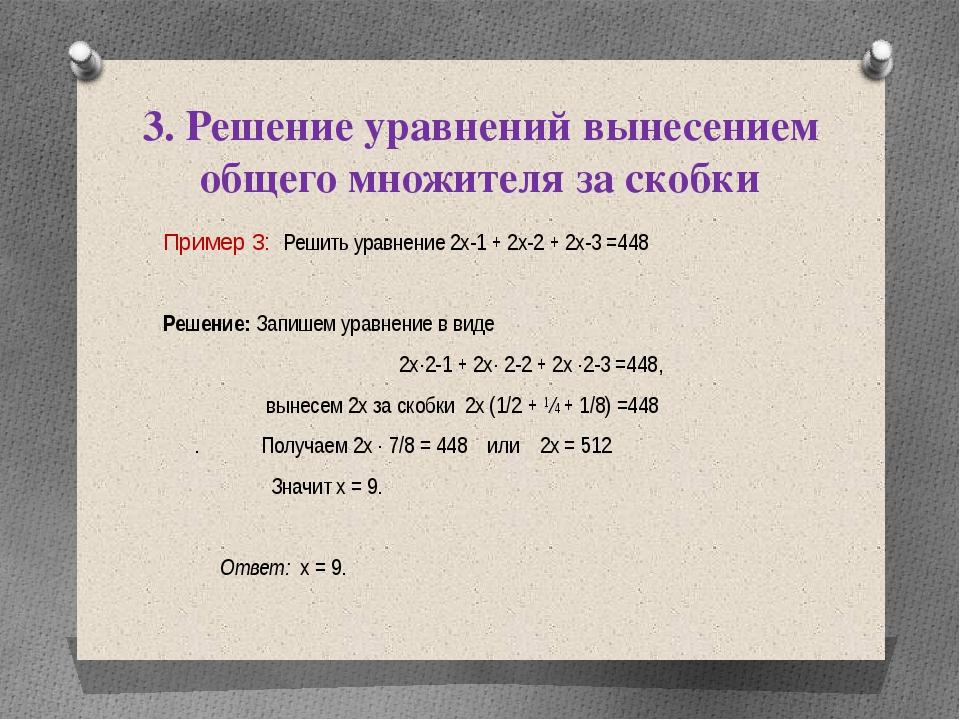 3. Решение уравнений вынесением общего множителя за скобки Пример 3: Решить у...