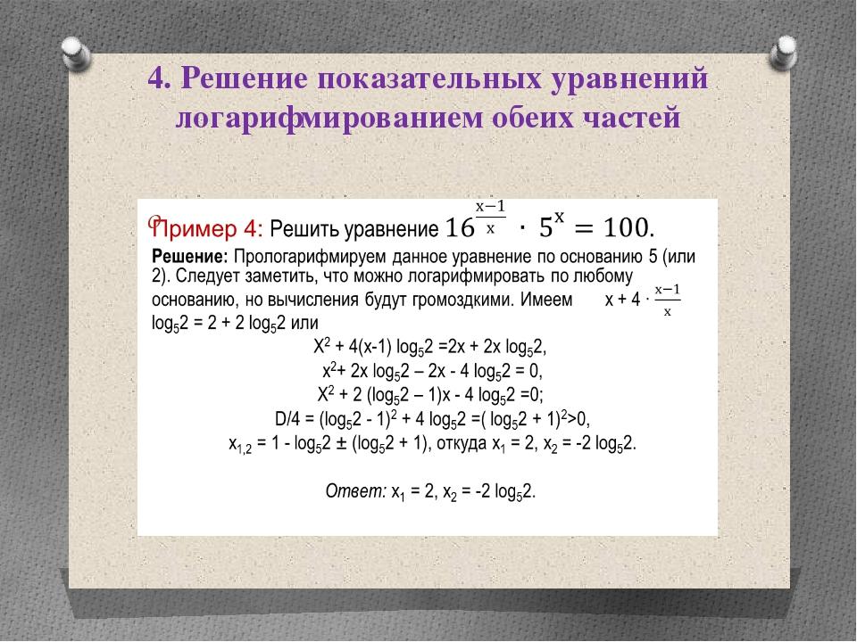 4. Решение показательных уравнений логарифмированием обеих частей