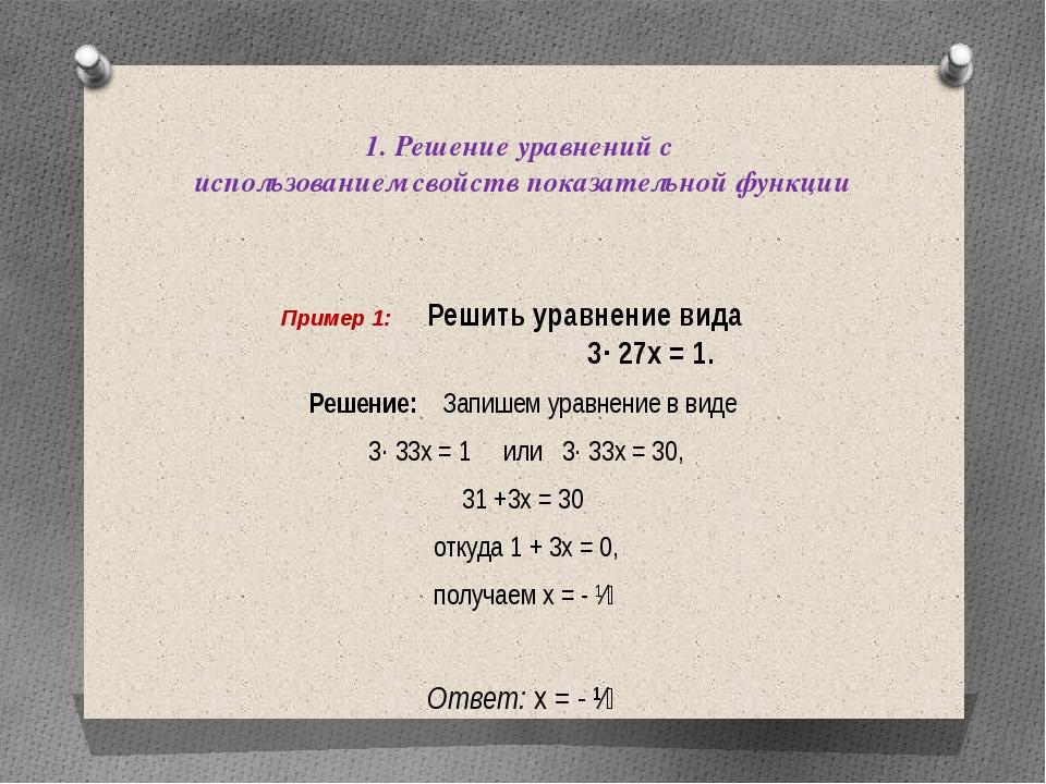 1. Решение уравнений с использованием свойств показательной функции Пример 1...