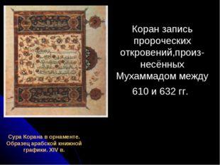 Коран запись пророческих откровений,произ- несённых Мухаммадом между 610 и 6