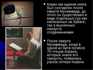 Коран как единая книга был составлен после смерти Мухаммада, до этого он суще