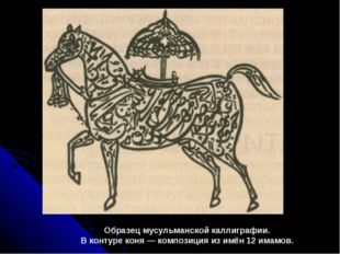 Образец мусульманской каллиграфии. В контуре коня — композиция из имён 12 има