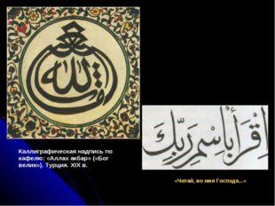 П Каллиграфическая надпись по кафелю: «Аллах акбар» («Бог велик»). Турция. X
