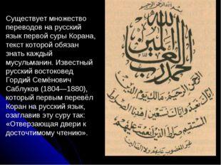 С Существует множество переводов на русский язык первой суры Корана, текст ко