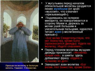 У мусульман перед началом обязательной молитвы раздаётся пение муэдзина (от