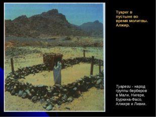 Туарег в пустыне во время молитвы. Алжир. Туареги - народ группы берберов в