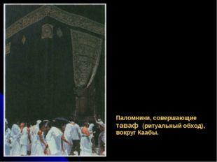 Паломники, совершающие таваф (ритуальный обход), вокруг Каабы.