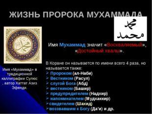 ЖИЗНЬ ПРОРОКА МУХАММАДА Имя «Мухаммад» в традиционной каллиграфии Сулюс, авто
