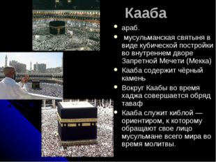 Кааба араб. كعبة мусульманская святыня в виде кубической постройки во внут
