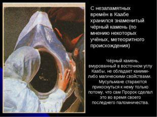 С незапамятных времён в Каабе хранился знаменитый чёрный камень (по мнению н