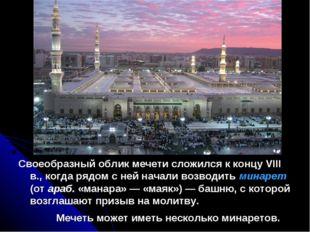 Своеобразный облик мечети сложился к концу VIII в., когда рядом с ней начали