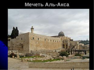 Мечеть Аль-Акса