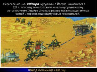 4 ПОХОД МУХАММАДА в 630 году Переселение, или хиджра, мусульман в Йасриб, на