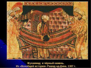М Мухаммад и чёрный камень. Из «Всеобщей истории» Рашид ад-Дина. 1307 г.
