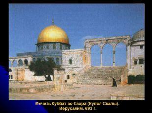 Мечеть Куббат ас-Сахра (Купол Скалы). Иерусалим. 691 г.