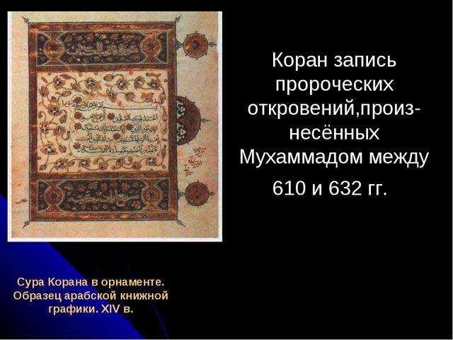 Коран запись пророческих откровений,произ- несённых Мухаммадом между 610 и 6...