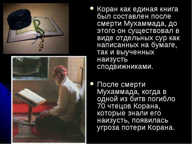 Коран как единая книга был составлен после смерти Мухаммада, до этого он суще...